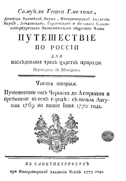 Книга Гмелина