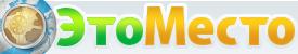 etomesto.ru